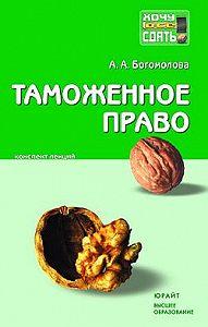 Анастасия Богомолова -Таможенное право: конспект лекций