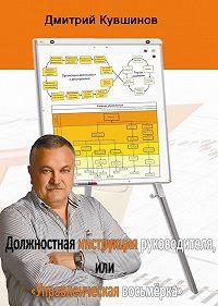 Дмитрий Кувшинов -Должностная инструкция руководителя, или «Управленческая восьмёрка»