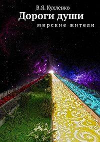 В. Кухленко - Дорогидуши мирские жители