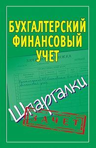 Наталья Ольшевская -Бухгалтерский финансовый учет. Шпаргалки