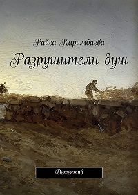 Райса Каримбаева -Разрушителидуш. Детектив