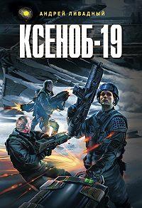 Андрей Ливадный -Ксеноб-19