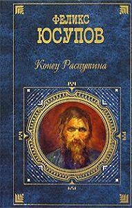 Феликс Юсупов -Мемуары (1887-1953)