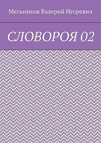 Валерий Мельников -СЛОВОРОЯ02