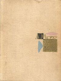 Анри Мюрже -Сцены из жизни богемы