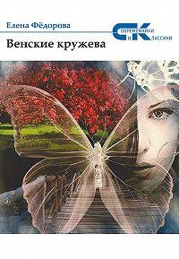 Елена Федорова -Венские кружева