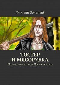 Филипп Зеленый - Тостер иМясорубка