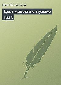 Олег Овчинников -Цвет жалости о музыке трав