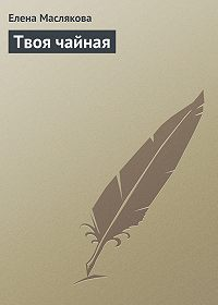 Елена Маслякова -Твоя чайная