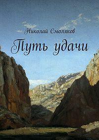 Николай Смоляков - Путь удачи