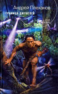 Андрей Плеханов -Граница джунглей