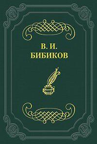 Виктор Иванович Бибиков -Встреча
