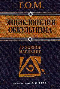 Г.О.М. -Энциклопедия оккультизма