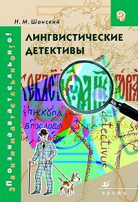 Николай Максимович Шанский - Лингвистические детективы