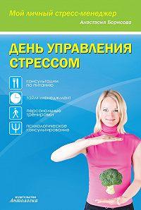 Анастасия Борисова -День управления стрессом