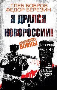 Федор Березин -Я дрался в Новороссии!