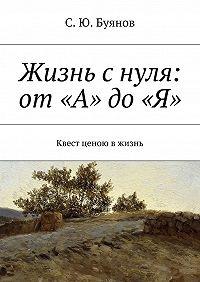 С. Буянов - Жизнь снуля: от«А» до«Я»