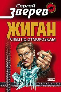 Сергей Зверев -Спец по отморозкам