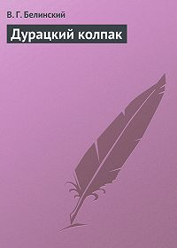 В. Г. Белинский - Дурацкий колпак