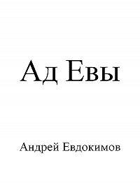 Андрей Евдокимов -Ад Евы