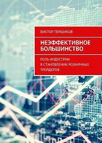 Виктор Першиков - Неэффективное большинство. Роль индустрии встановлении розничных трейдеров
