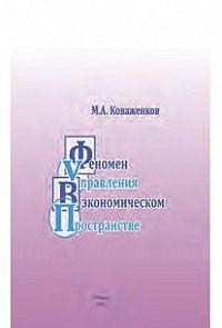 Михаил Коваженков -Феномен управления в экономическом пространстве