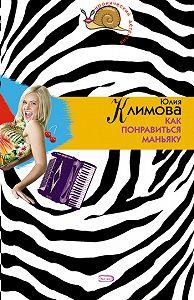 Юлия Климова -Как понравиться маньяку