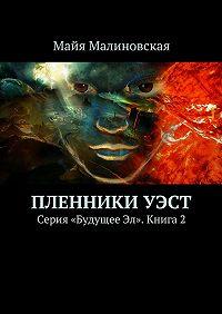 Майя Малиновская -ПленникиУэст. Серия «Будущее Эл». Книга2