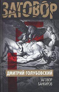 Дмитрий Голубовский -Заговор банкиров