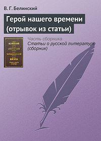 В. Г. Белинский - Герой нашего времени (отрывок из статьи)