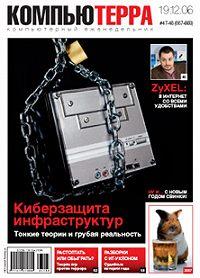 Компьютерра -Журнал «Компьютерра» № 47-48 от 19 декабря 2006 года