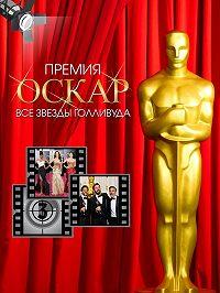 Тимоти Ричардс - Премия Оскар. Все звезды Голливуда