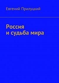 Евгений Прилуцкий -Россия исудьбамира