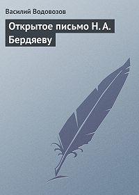 Василий Водовозов -Открытое письмо Н. А. Бердяеву