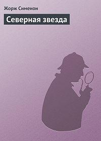 Жорж Сименон -Северная звезда