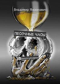 Владимир Янсюкевич -Песочныечасы