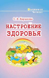 Светлана Васильевна Баранова -Настроение здоровья