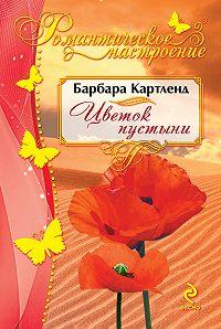 Барбара Картленд -Цветок пустыни