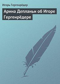 Игорь Гергенрёдер -Арина Депланьи об Игоре Гергенрёдере