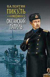 Валентин Пикуль -Океанский патруль. Книга первая. Аскольдовцы. Том 1