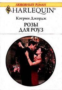 Кэтрин  Джордж - Розы для Роуз