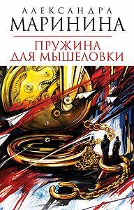 Александра Маринина -Пружина для мышеловки