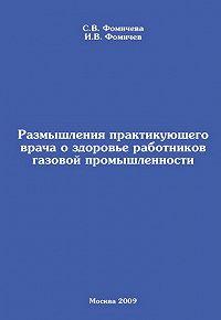 И. В. Фомичев, С. В. Фомичева - Размышления практикующего врача о здоровье работников газовой промышленности