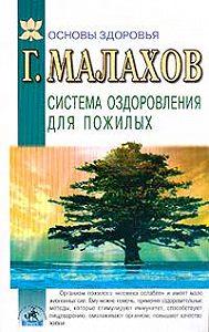 Геннадий Малахов -Система оздоровления в пожилом возрасте