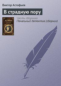 Виктор Астафьев - В страдную пору