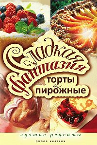 Юлия Колганова -Сладкая фантазия. Торты и пирожные. Лучшие рецепты