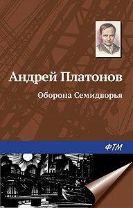 Андрей Платонов -Оборона Семидворья