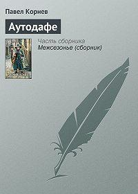 Павел Корнев -Аутодафе