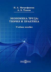 Инна Митрофанова -Экономика труда: теория и практика