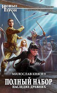 Милослав Князев -Наследие древних